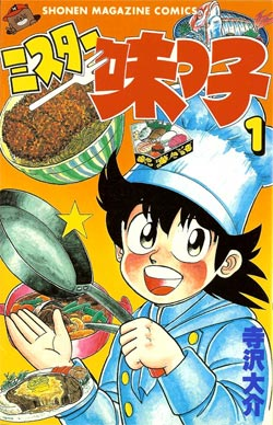 El Gran Sushi - Manga